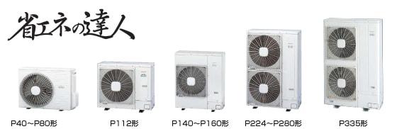 日立 RPC-AP280SHP7 業務用エアコン
