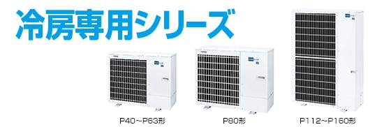 三菱電機 PKX-CRMP80KM 業務用エアコン