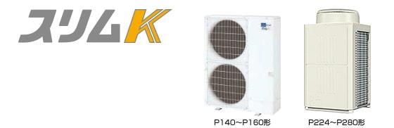 三菱電機 PLZX-KP224EFV 業務用エアコン
