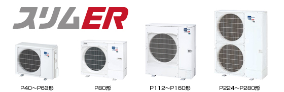 三菱電機 PLZX-ERMP112EER 業務用エアコン