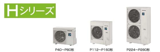 パナソニック PA-P80D6HN 業務用エアコン