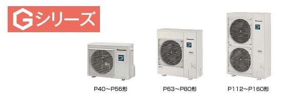 パナソニック PA-P160L6GA 業務用エアコン