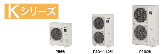 パナソニック PA-P160F6KDN 業務用エアコン