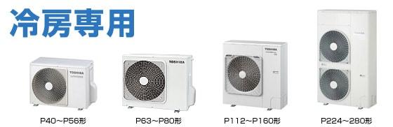 東芝 AFRB28067B 業務用エアコン