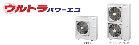 東芝 RDXA08033JM 業務用エアコン