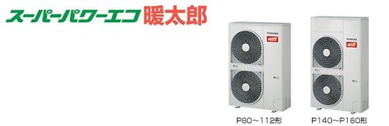 東芝 AUHB11274M-R 業務用エアコン