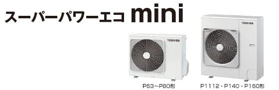 東芝 ABEB16037M 業務用エアコン
