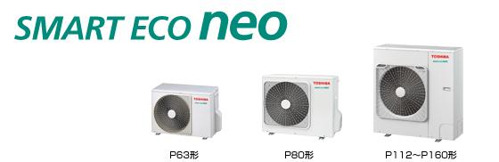 東芝 RKEA06331M 業務用エアコン