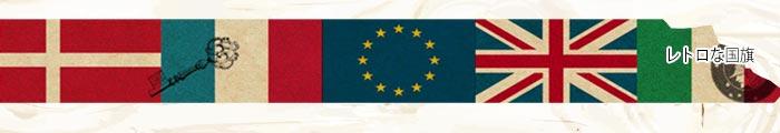 レトロな国旗