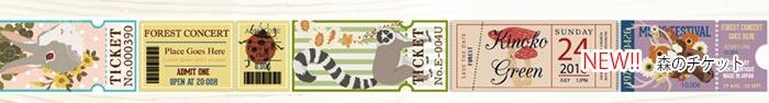 森のチケット