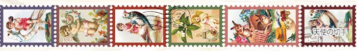 天使の切手
