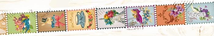 お花の切手