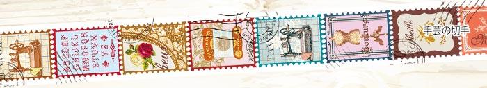 手芸の切手