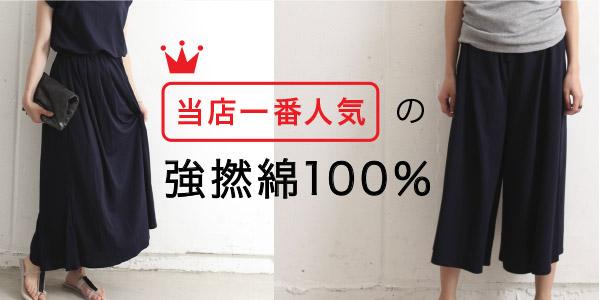 当店一番人気の強撚綿100%