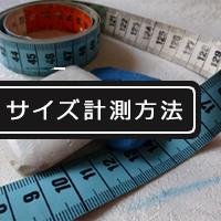 サイズ計測方法