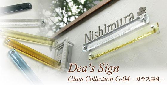 ディーズサインG04 -ガラス表札-