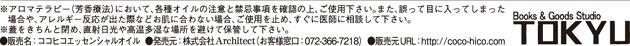 TOKYU CoCo-Hico