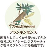 フランキンセンス