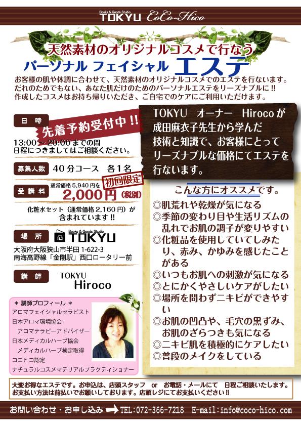 Hiroco