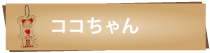 categorycoco