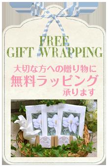freewrapping