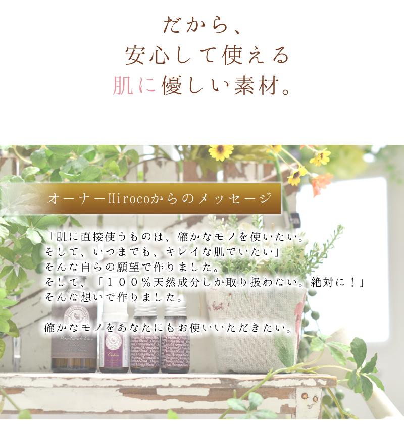 Hirocoのメッセージ
