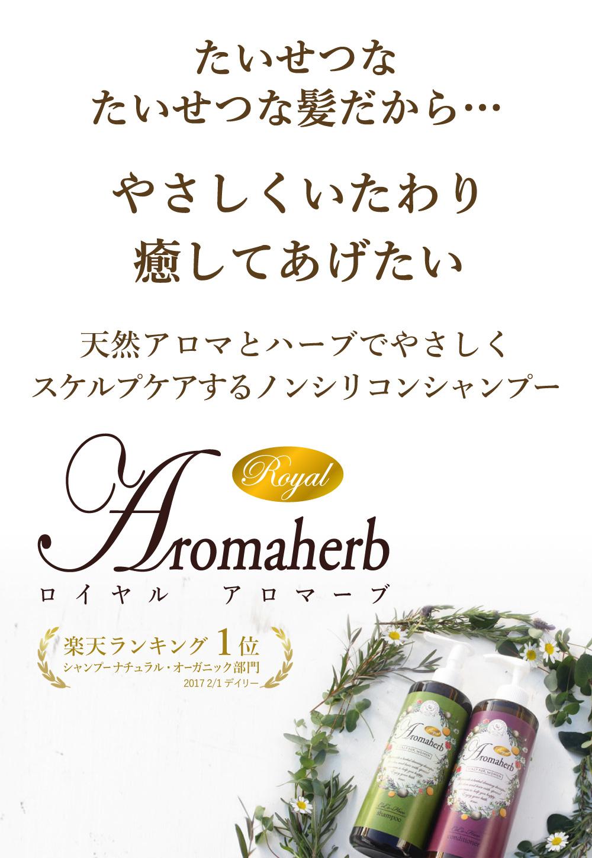 アロマーブ1