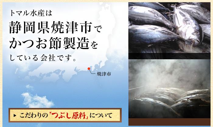 トマル水産は静岡県焼津市でかつお節製造をしている会社です。