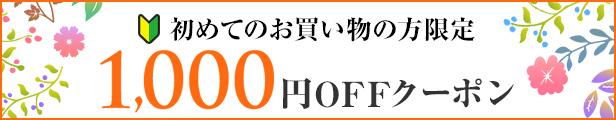 初めてのお買い物の方限定1,000円OFFクーポン