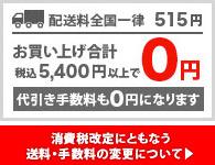 配送料全国一律515円
