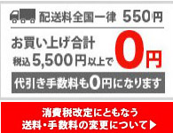 配送料全国一律550円