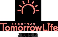 明日の生活 TomorrowLife トゥモローライフ