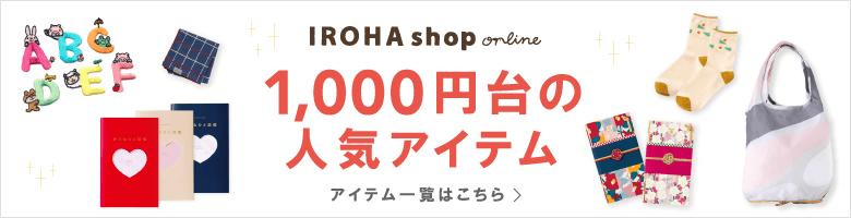 1000円台のアイテム