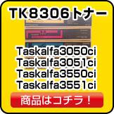 TK8306トナー