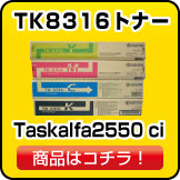 TK8316トナー