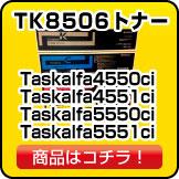 TK8506トナー