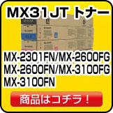 MX31JTトナー