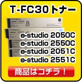 T-FC30トナー