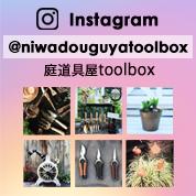庭道具屋toolbox-instagram インスタグラム niwadouguyatoolbox