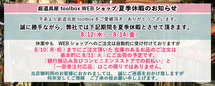 庭道具屋toolbox・世界各国から選りすぐりのガーデンツールをお届けしています・高品質な日本製ガーデンホースリール、本場イギリスのシャベル、グローブ、ドイツの便利な道具など