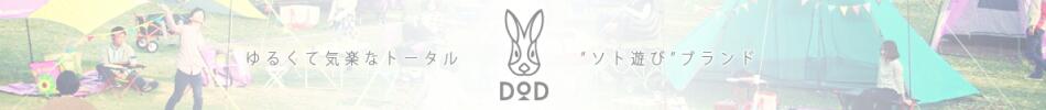ゆるくて気軽なトータルソト遊びブランド(DOD) ドッペルギャンガーアウトドア DOPPELGANGEROUTDOOR