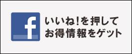 【facebook ツールエクスプレス公式ページ】「いいね!」をクリックして最新情報をゲット!