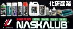 NASKALUB ナスカルブシリーズ 超極圧潤滑剤 化研産業(株)