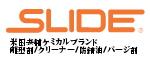 SLIDE 米国の老舗ケミカルブランドです。樹脂成型業界向けに特化したブランドで、ユーザーからのフィードバックから新しい商品を開発する事により、他社には無いラインナップを実現。現在、樹脂成型の離型剤、金型用クリーナー、防錆油、パージ剤でお困りの方に朗報!米国で絶大な人気を誇る金型専用ケミカルブランド「SLIDE」が遂に6月に日本初上陸!
