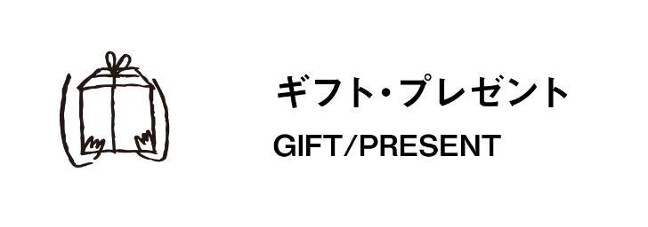 ギフト|株式会社トップファクトリー今治