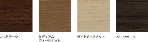 ボードカラー 木目柄イメージ