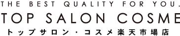 TOP SALON COSME トップサロン・コスメ楽天市場店