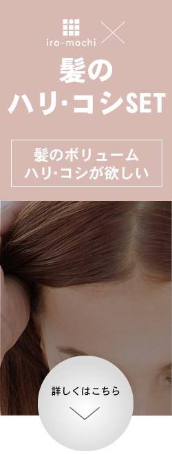 髪のハリコシセット