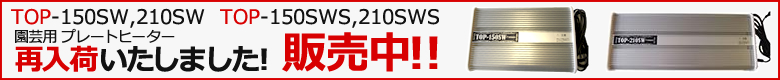 TOP-150SW,210SW、TOP-150SWS,210SWS、人気商品のため商品欠品状態です。
