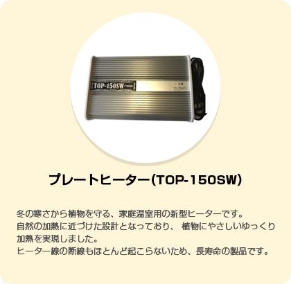 温室用プレートヒーター園芸用ヒーター(TOP-150SW)